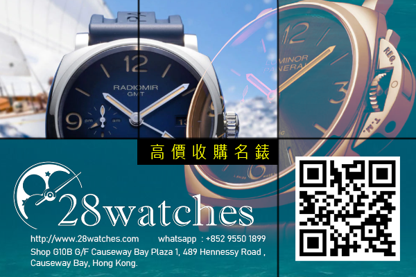 buy-and-sell-your-Panerai.png