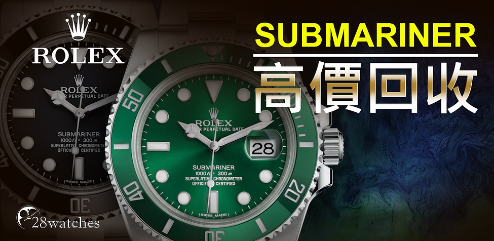 banner_submariner.png
