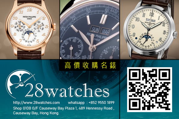 buy-and-sell-your-patek-philippe.png