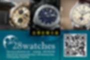 高價收購名錶 buy and sell luxury watches