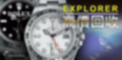 banner_Explorer.png