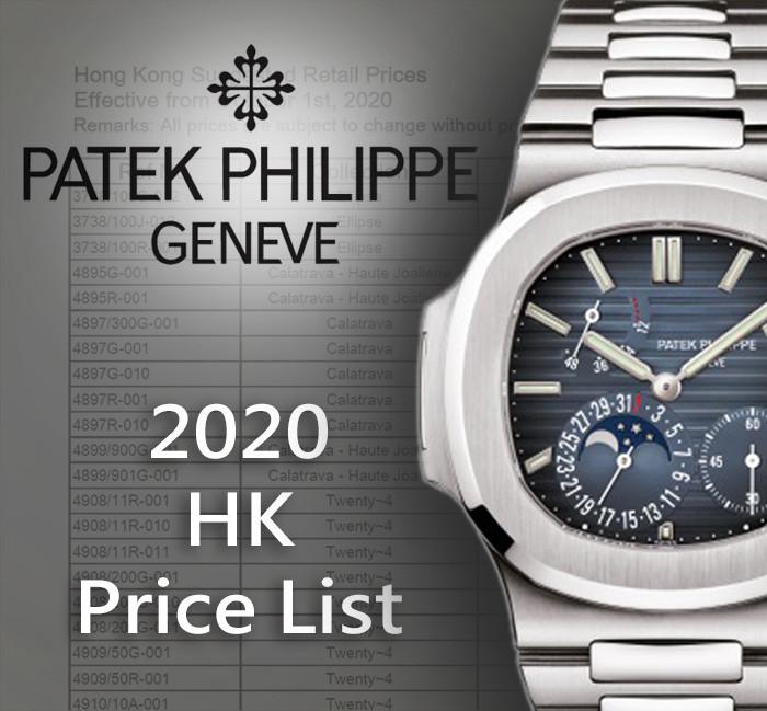Patek Philippe HK Price List 百達翡麗最新官方香港零售價 (公價)
