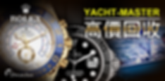banner_yachtmaster.png