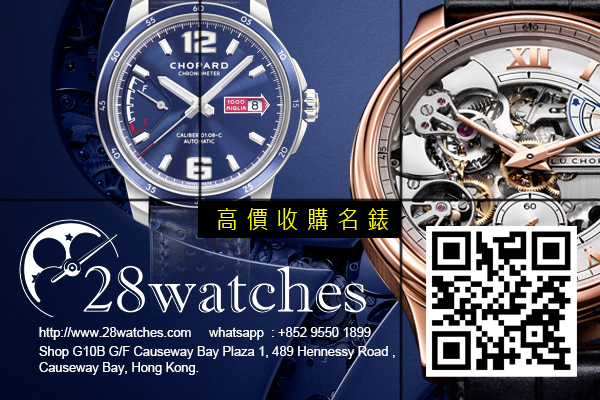 buy-and-sell-your-Chopard_CWB.png