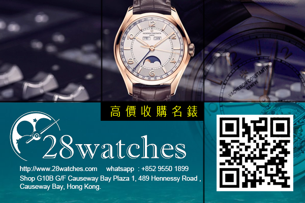 buy-and-sell-your-VacheronConstantin.png