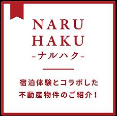 bnr_naruhaku.png