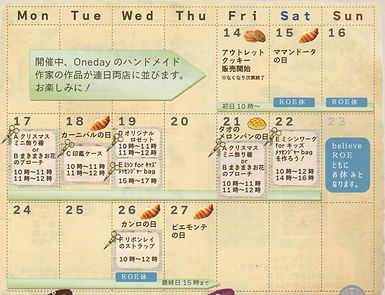 Onedaymarché2016 スケジュール