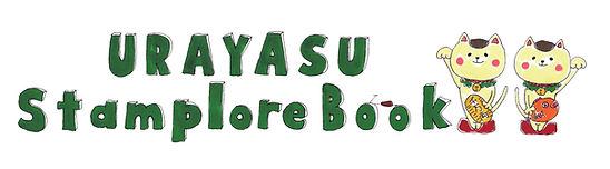 URAYASU Stamplore Book