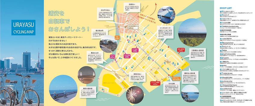 浦安サイクリングマップ