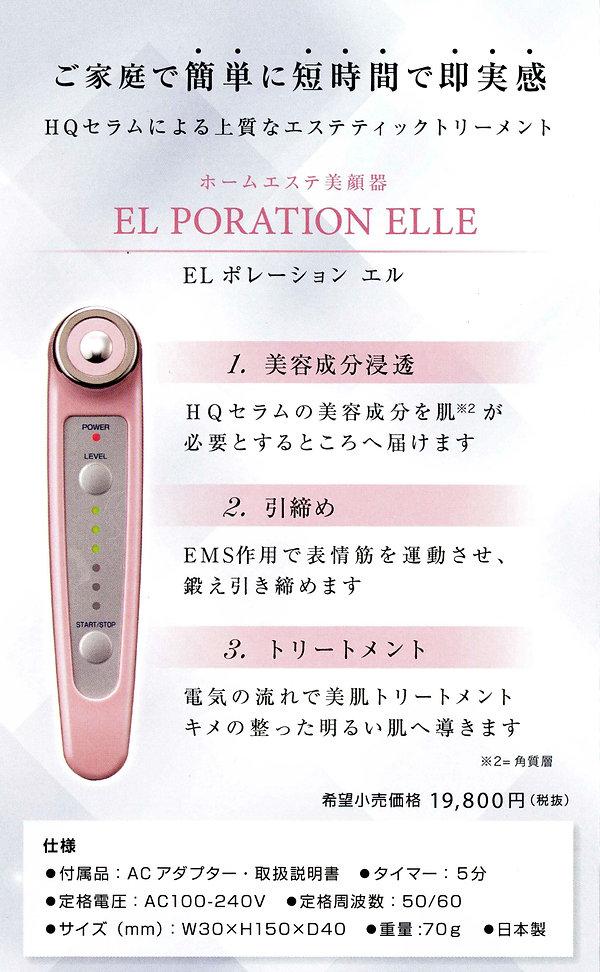 ELポレーションのコピー.jpg