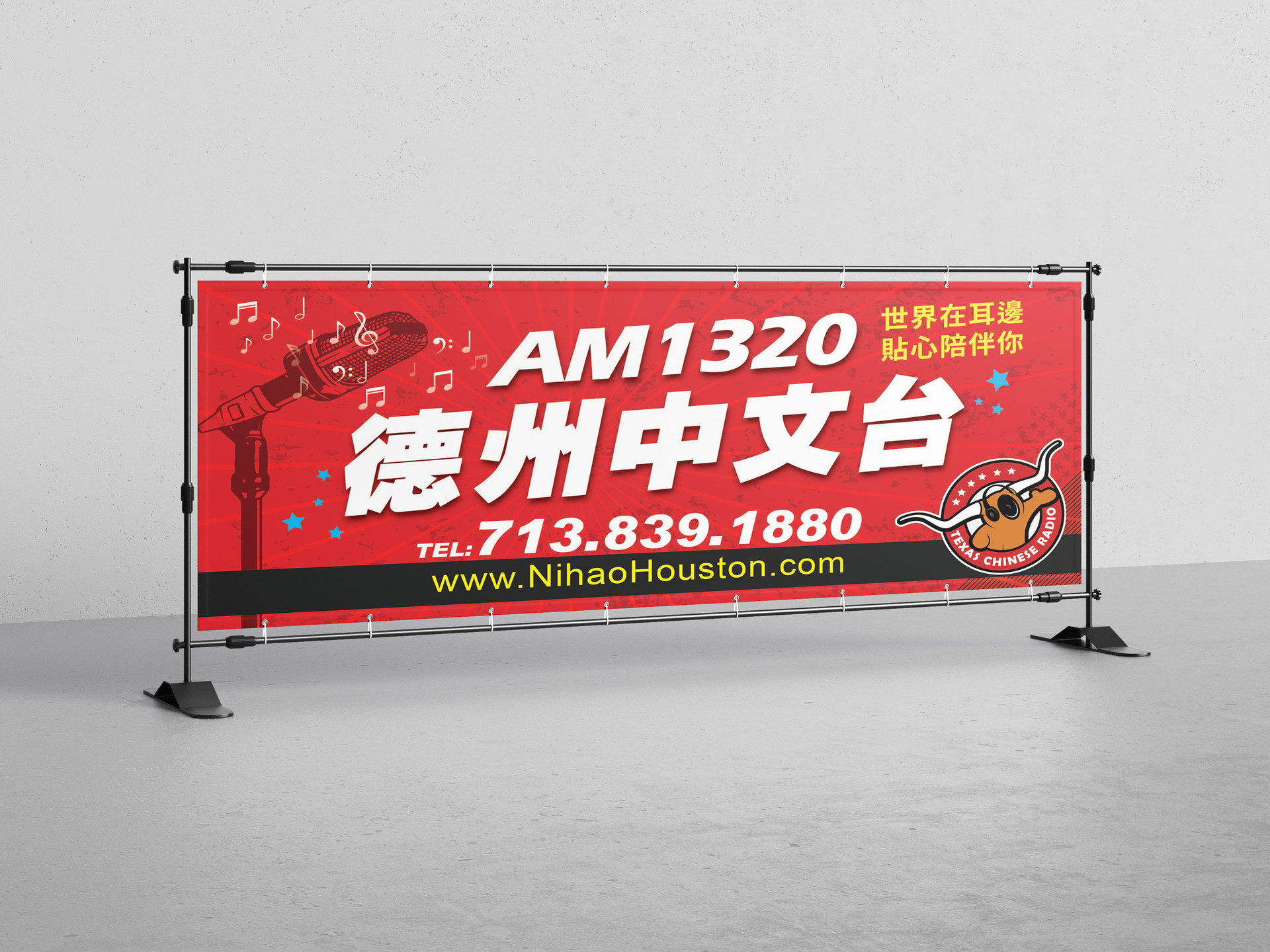 Texas-CHinese-Radio-Baner.jpg