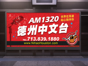 Texas-CHinese-Radio-Baner3.jpg