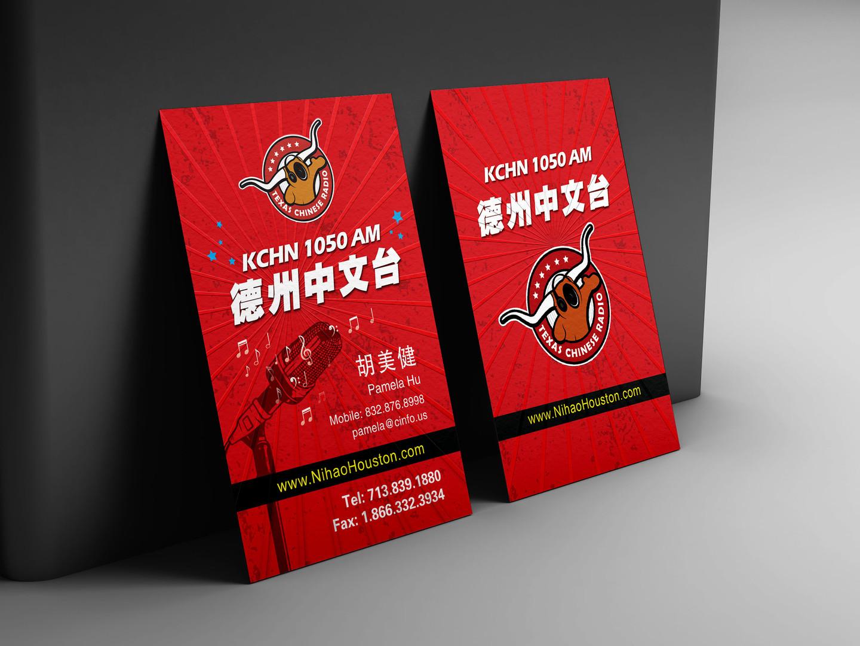 Texas-Chinese-Radio-card.jpg
