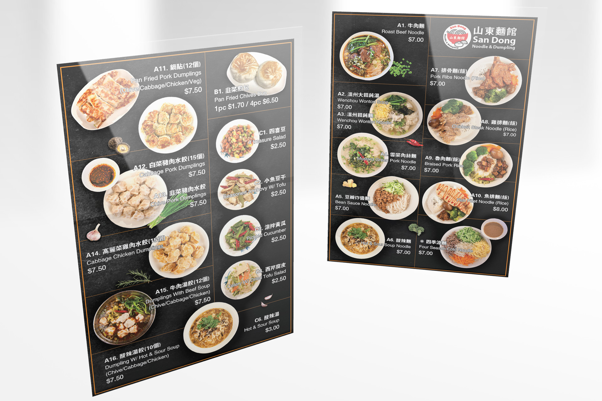 sangdong-menu.jpg