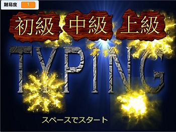 小城 タイピング(420x264).jpg