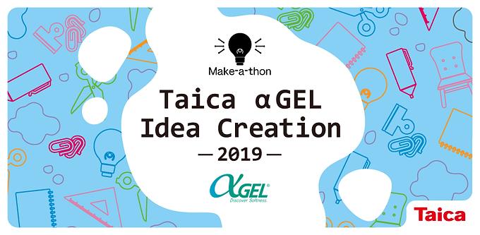 Taica αGEL Idea Creation 2019