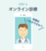 しんばし内科・脳神経クリニック オンライン診療04