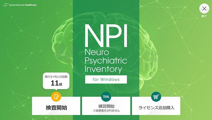 NPI (NeuroPsychiatricInventory)