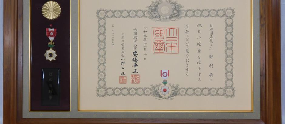 代表取締役の旭日小綬章受章祝賀会について