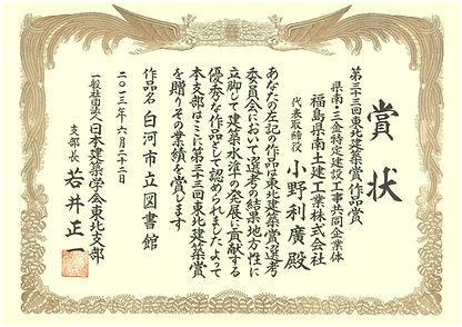 2013.06.22 日本建築学会東北支部 図書館.jpg