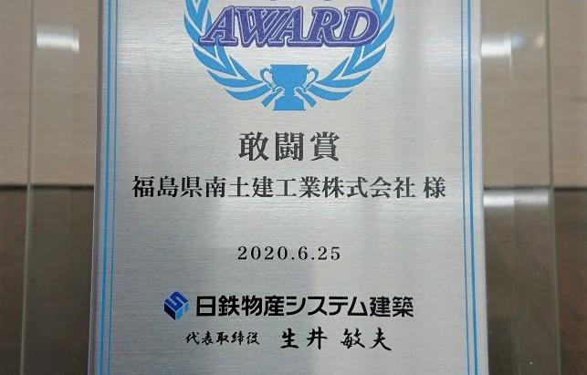 日鉄物産システム建築株式会社「2020 AWARD敢闘賞」の受賞について~倉庫新築工事~