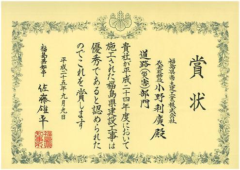 2013.09.09 福島県知事 道路(災害).jpg