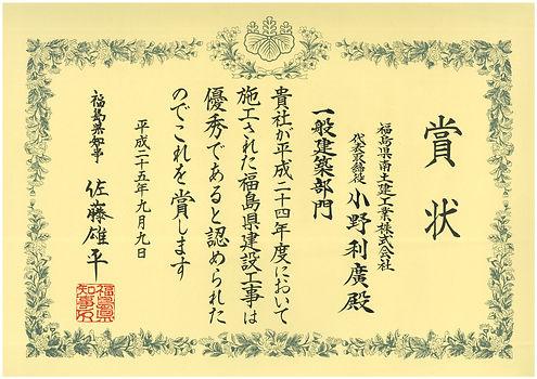 2013.09.09 福島県知事 建築.jpg