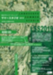JILA中部サマスタ2019.jpg