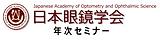 日本眼鏡学会年次セミナー バナー.png