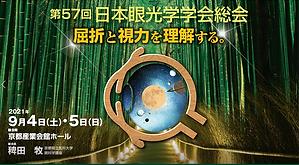 第57回日本眼光学学会.PNG