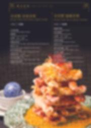 dinner menu-13 copy.jpg