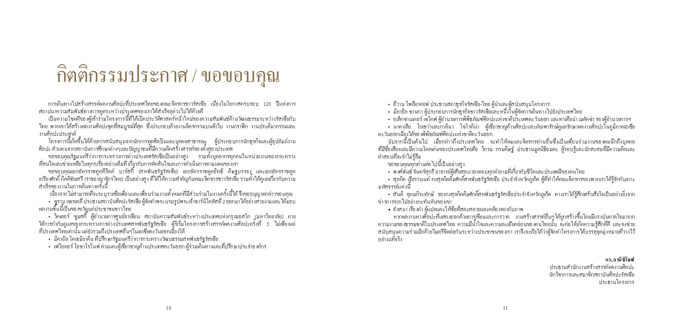 thai_6