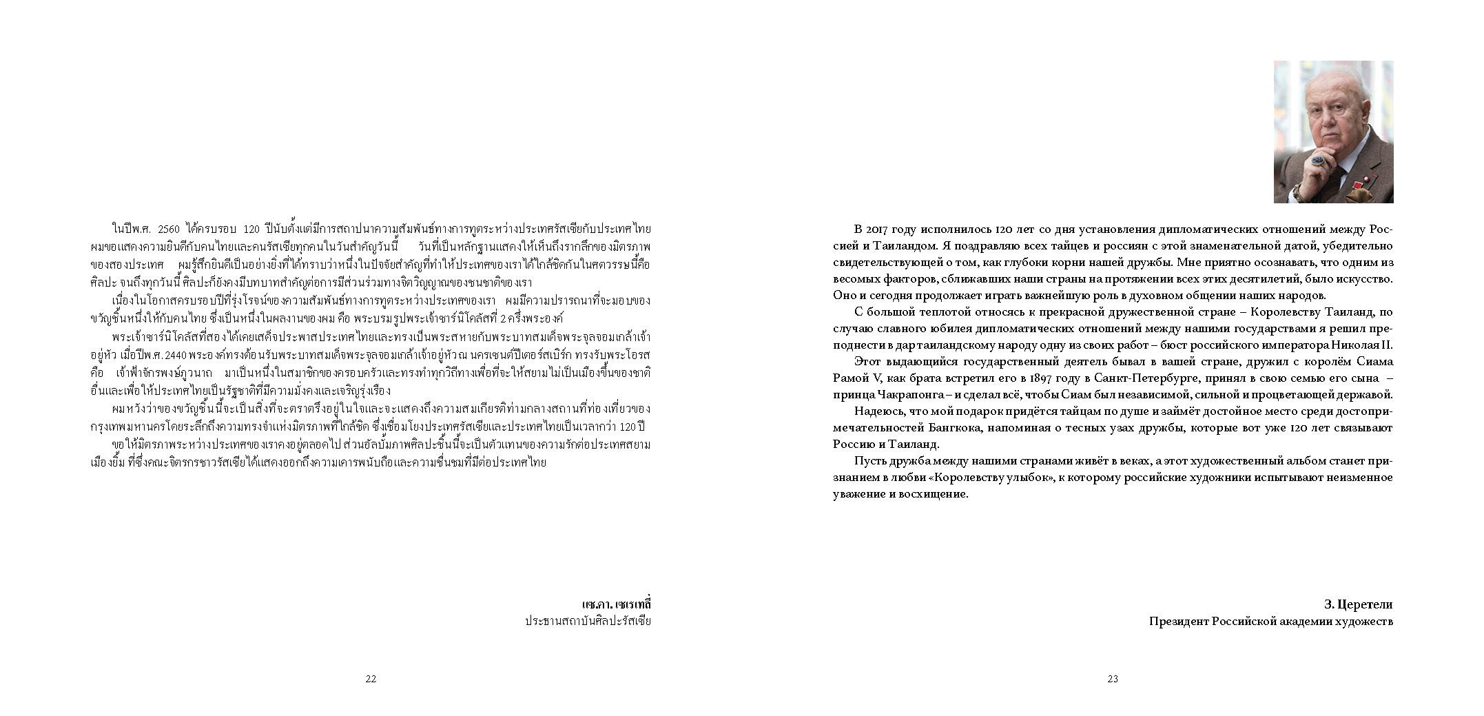 thai_12