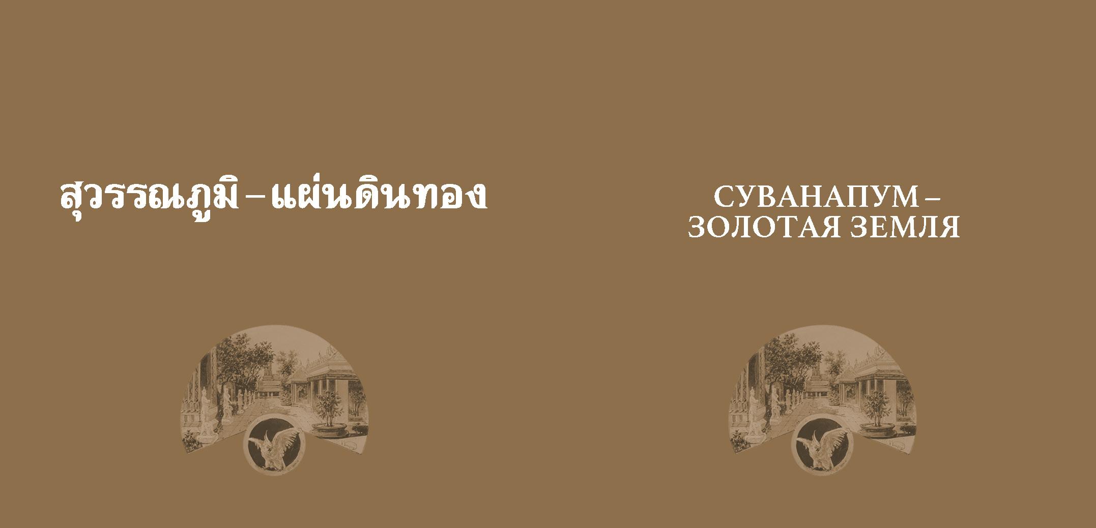 thai_14