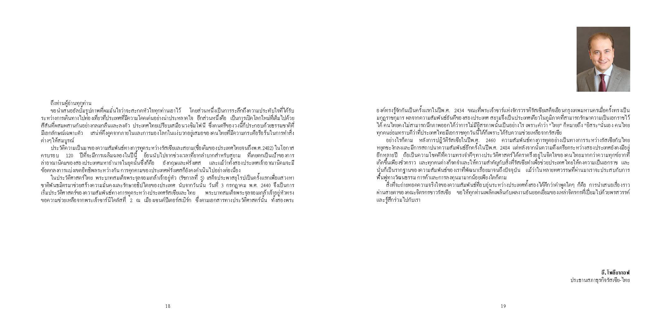thai_10
