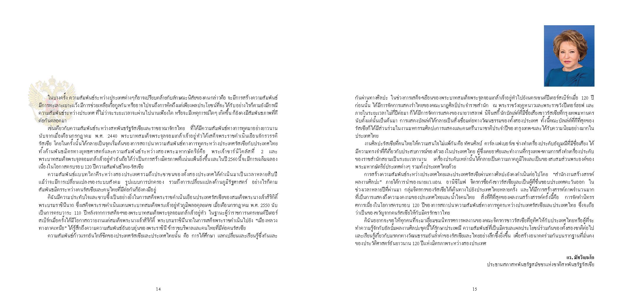 thai_8