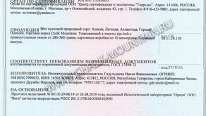 Сертификат ГОСТ и протокол испытаний