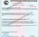 Сертификат с ВЗ.jpg