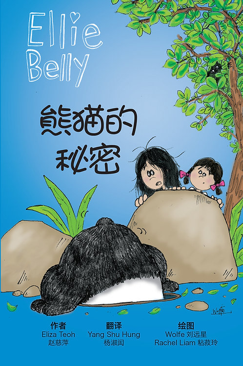 Ellie Belly: Huffy Puffy Panda (Chinese with pinyin)