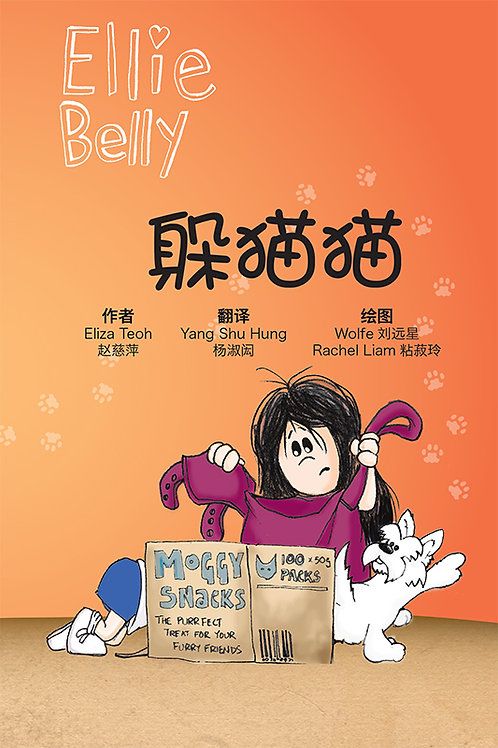 Ellie Belly: Cat's Out of the Bag (Chinese version with hanyu pinyin)