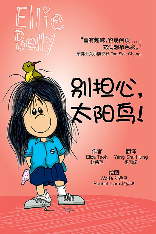 Ellie Belly: Follow that Bird! (Chinese version with hanyu pinyin)