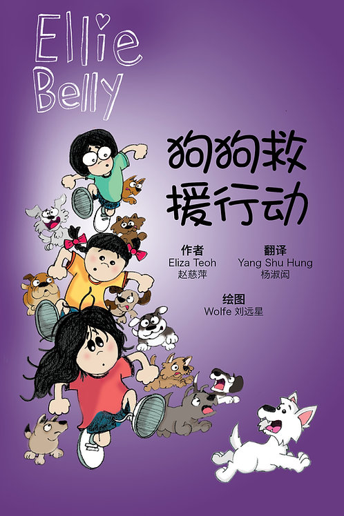 Ellie Belly 7: Pawful Peril (Chinese edition with pinyin)