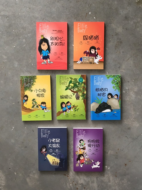 Ellie Belly Chinese with Pinyin Book Set [includes gift box]