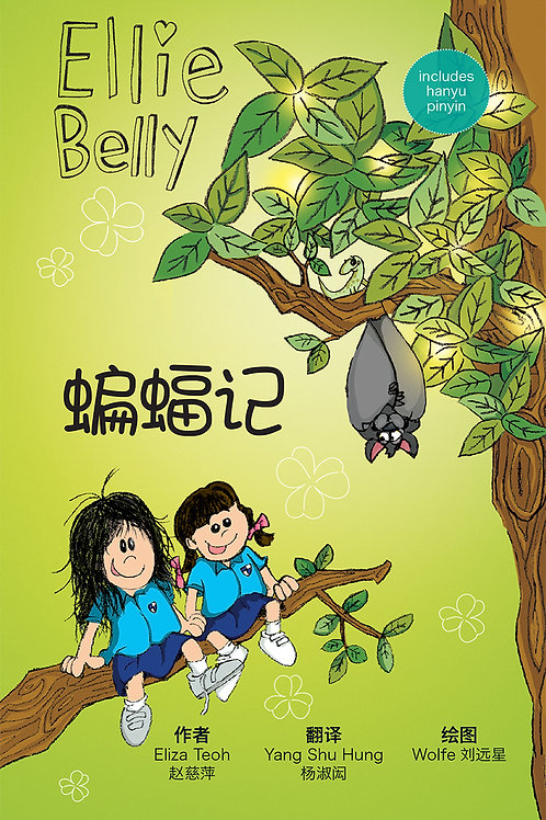 Ellie Belly: A little bit batty (Chinese with pinyin)