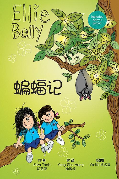 Ellie Belly: A little bit batty (Ch) (display)