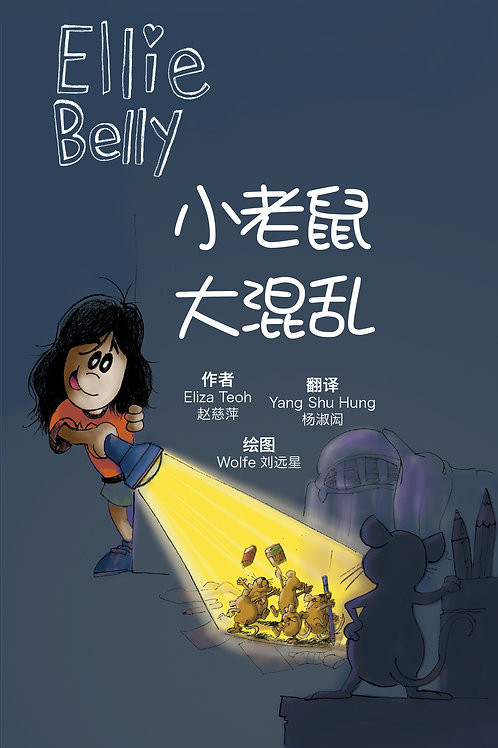 Ellie Belly: Mousey Mayhem (Chinese edition with pinyin)