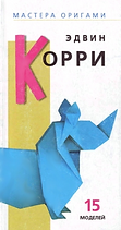 Masters of Origami- Edwin Corrie.png