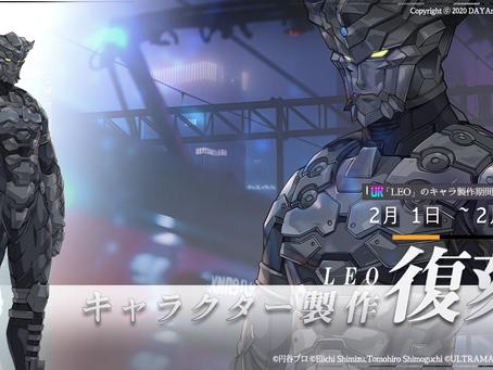 【LEO、リバイバル製作!】