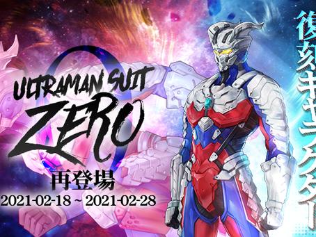 【悪を許さない正義のヒーローULTRAMAN SUIT ZERO、再来!】