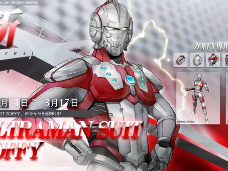 【ULTRAMAN SUIT ZOFFYが登場!】